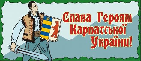 Картинки по запросу заходи до карпатської України в школі